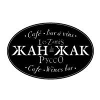 Кафе Жан-Жак Руссо