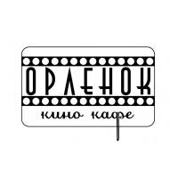 Кино-кафе Орленок