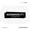 Клуб Boris Papa Bar