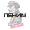 Клуб Ленин