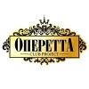 Клуб Оперетта