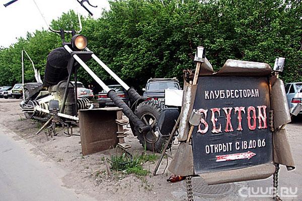 Секстон байк клуб