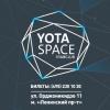 Клуб Yotaspace