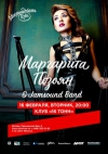 Маргарита Позоян & Jamsound band