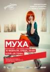 Муха - Презентация нового альбома «У меня в голове»!