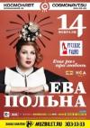 Концерт Евы Польны