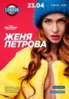 DJ Женя Петрова