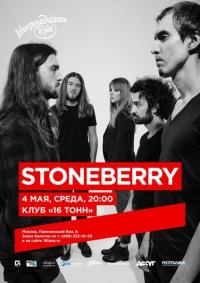 Stoneberry. Презентация нового альбома!