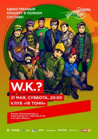 W.K.?. Единственный концерт в полном составе!