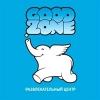 Клуб GoodZone