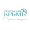 Ресторан Крымъ